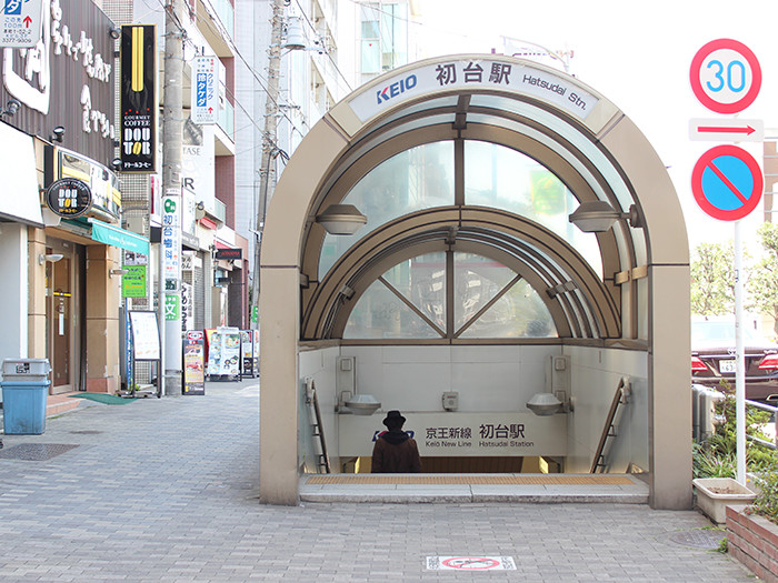 京王新線初台駅北口を出て、ドトールコーヒー・ファミリーマート・マクドナルドの方向へ進みます。